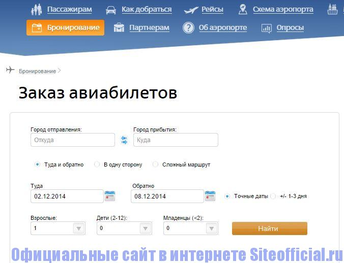 Официальный сайт Пулково - Заказ авиабилетов