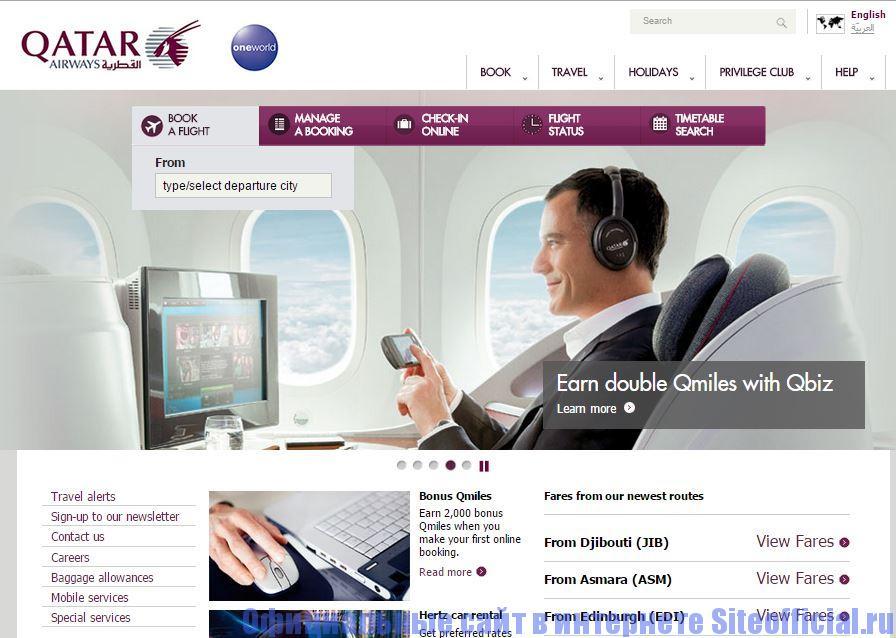 Официальный сайт Катарские Авиалинии - Главная страница