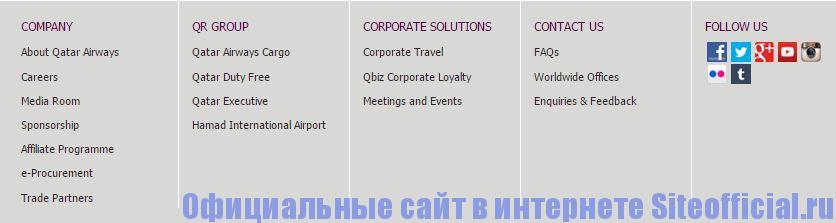 Официальный сайт Катарские Авиалинии - Вкладки