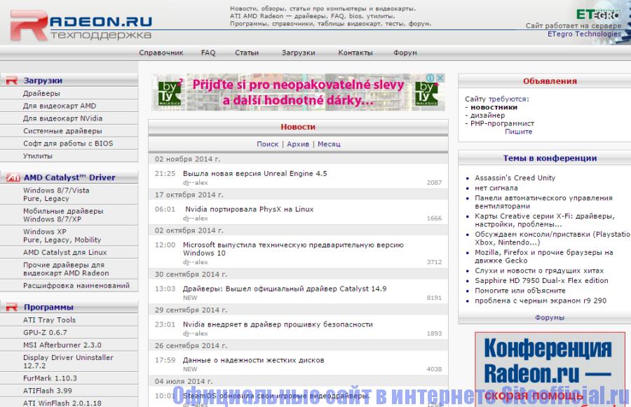 Официальный сайт Radeon – Главная страница