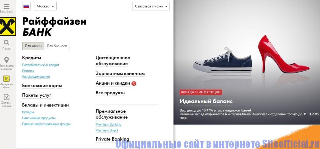 адреса, райффайзенбанк банк смоленск официальный сайт смоленск сайт рад предложить