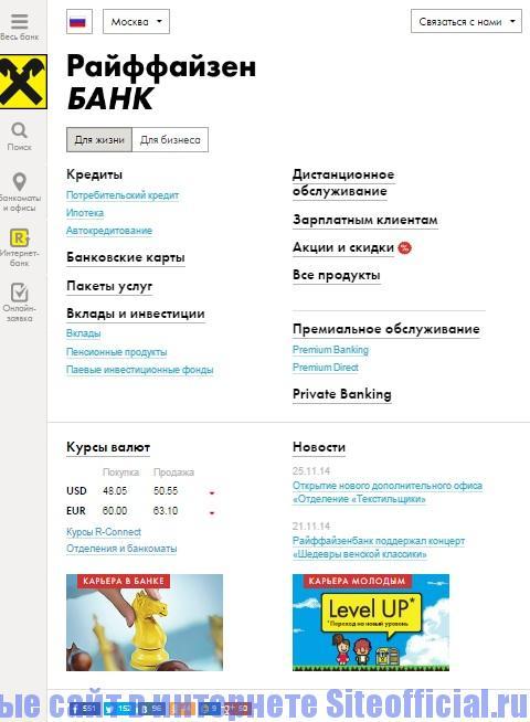 Официальный сайт Райффайзенбанка - Разделы