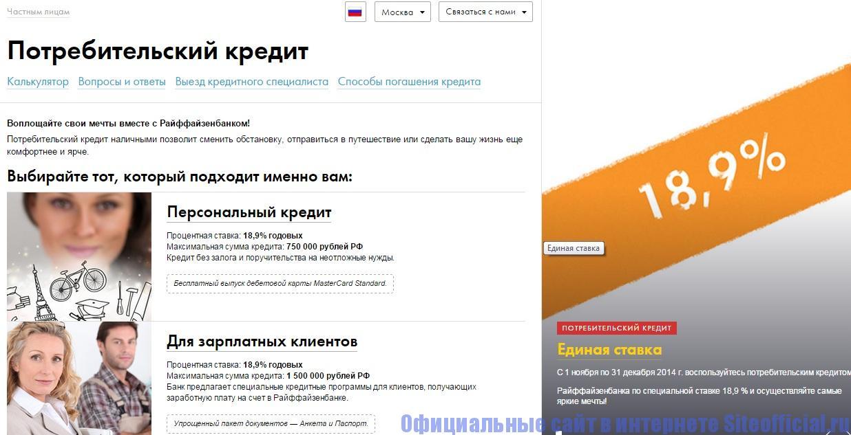 Официальный сайт Райффайзенбанка - Потребительский кредит