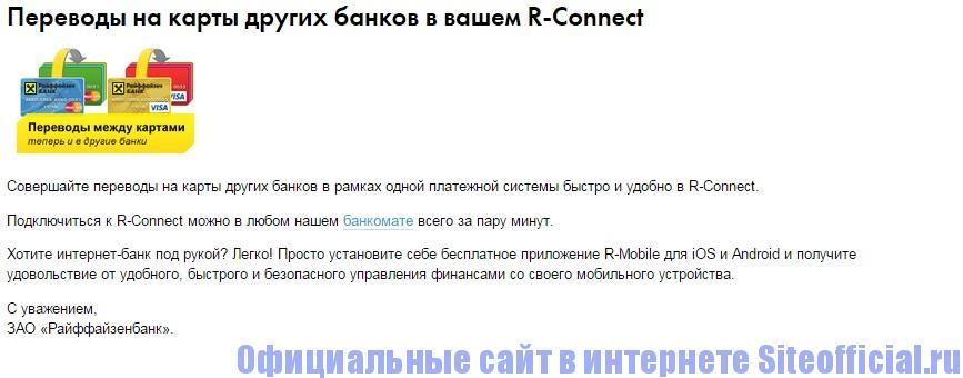 Официальный сайт Райффайзенбанка - Переводы