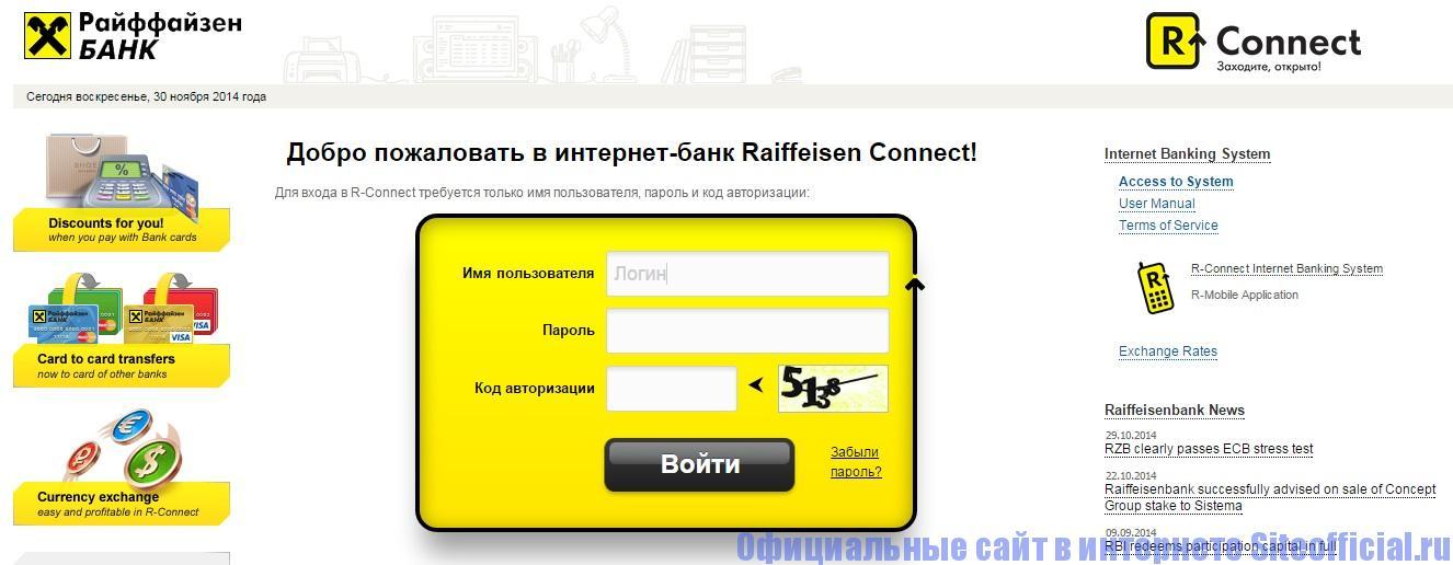 Официальный сайт Райффайзенбанка - Интернет-банкинг