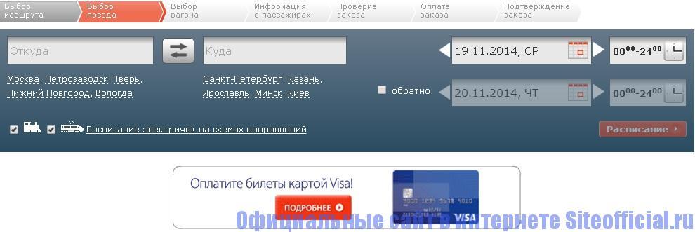 Официальный сайт РЖД - Приобретение билетов