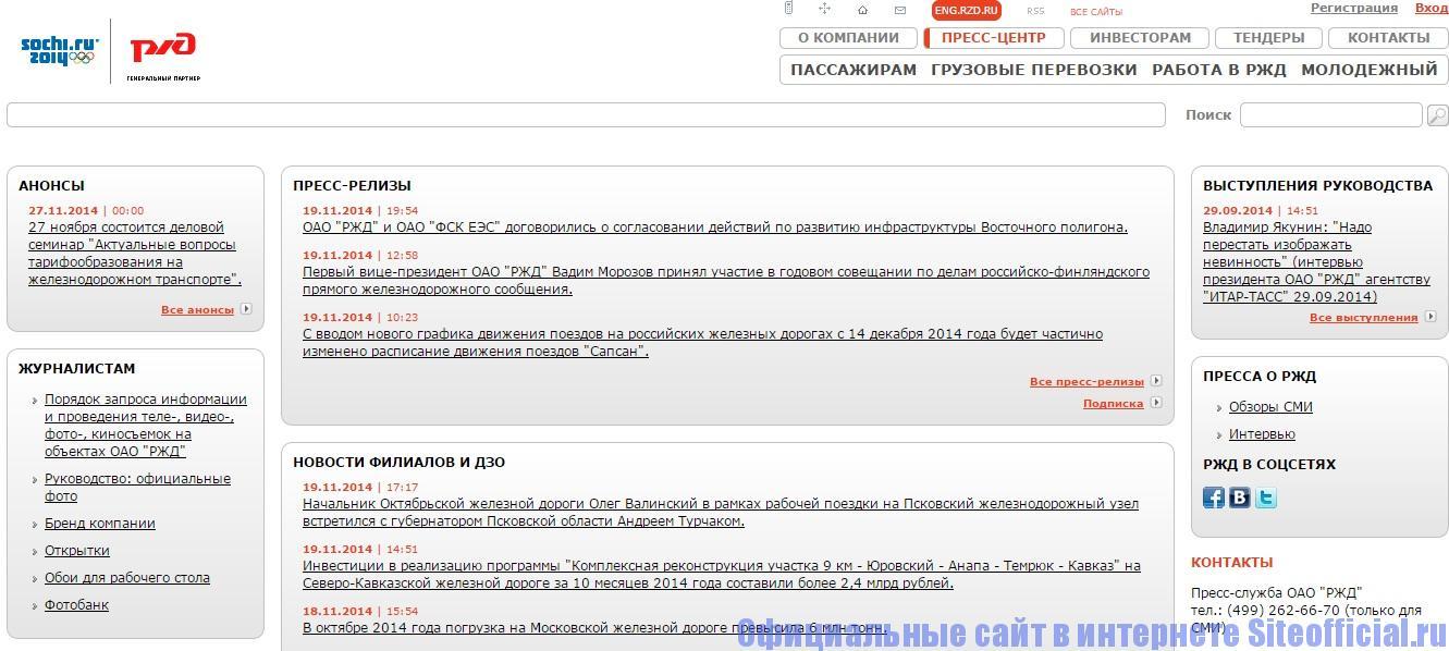 Официальный сайт РЖД - Пресс-релизы