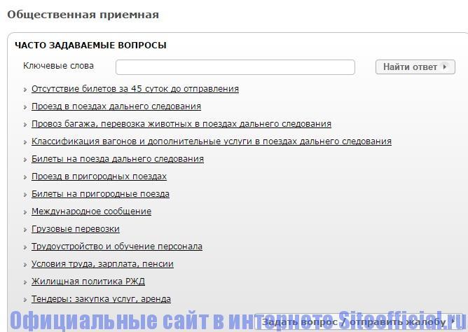 Официальный сайт РЖД - Общественная приемная