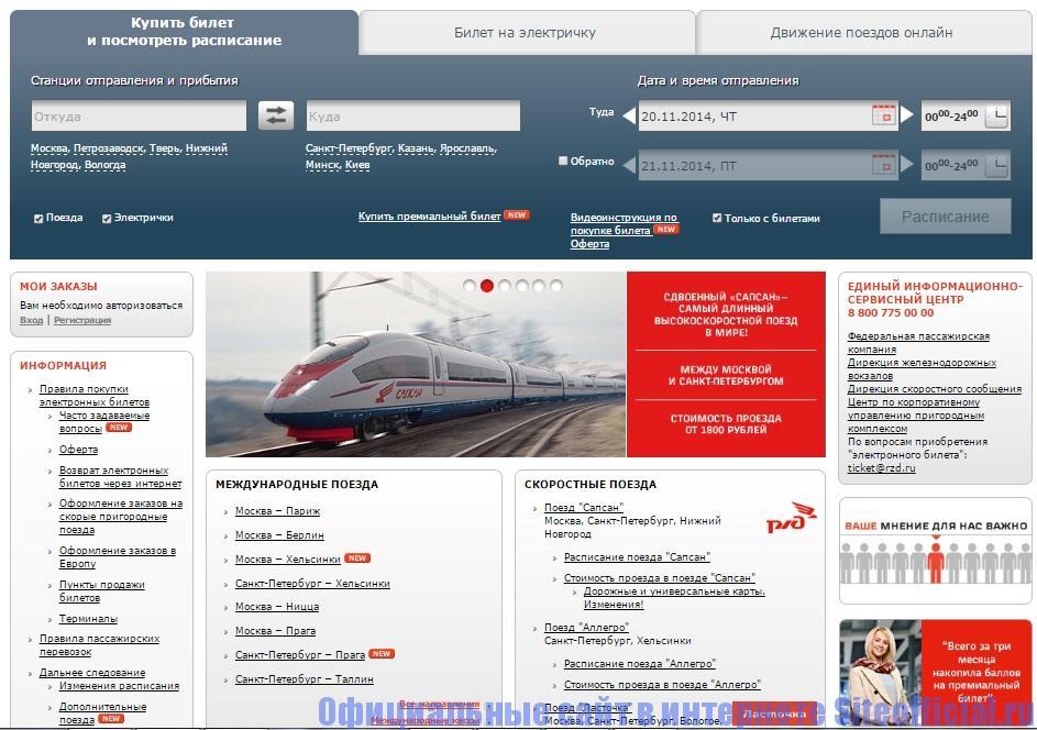 Официальный сайт РЖД - Информация для пассажиров