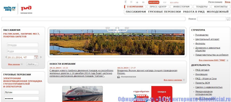 Официальный сайт РЖД - Главная страница