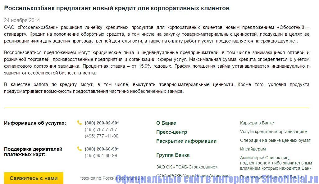 Официальный сайт Россельхозбанк - Кредиты