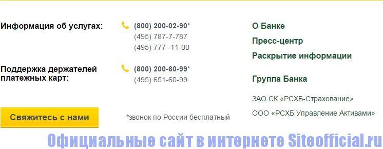 Официальный сайт Россельхозбанк - Обратная связь