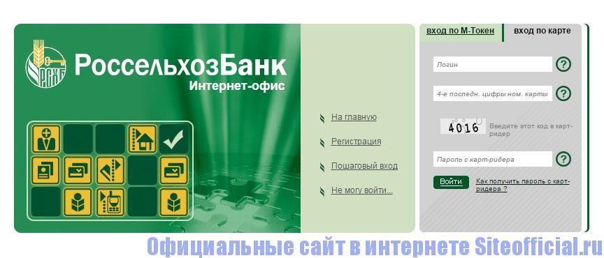 Официальный сайт Россельхозбанк - Интернет-банкинг