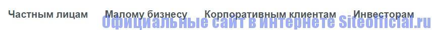 Официальный сайт Россельхозбанк - Разделы