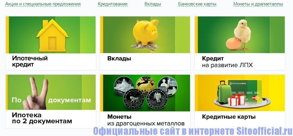Официальный сайт Россельхозбанк - Информация частным лицам