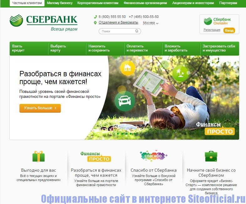 Официальный сайт Сбербанка - Главная страница