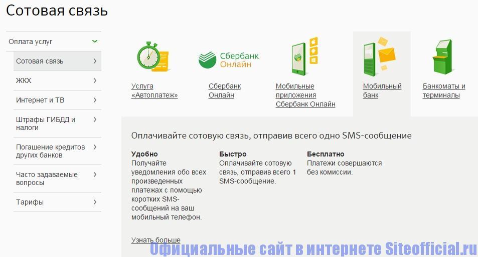 Официальный сайт Сбербанка - Оплата сотовой связи