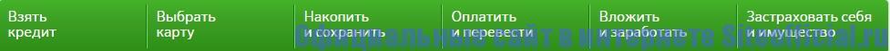 Официальный сайт Сбербанка - Разделы