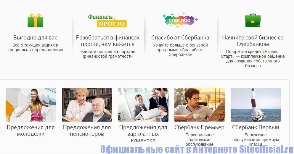 Официальный сайт Сбербанка - Новости