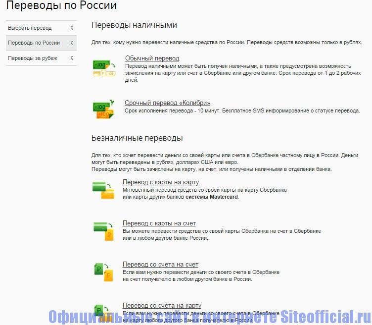 Официальный сайт Сбербанка - Переводы по России