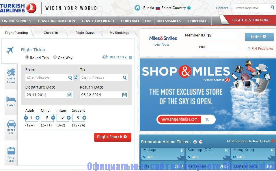 Официальный сайт Турецкие Авиалинии - Главная страница
