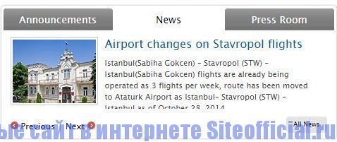 Официальный сайт Турецкие Авиалинии - Новости