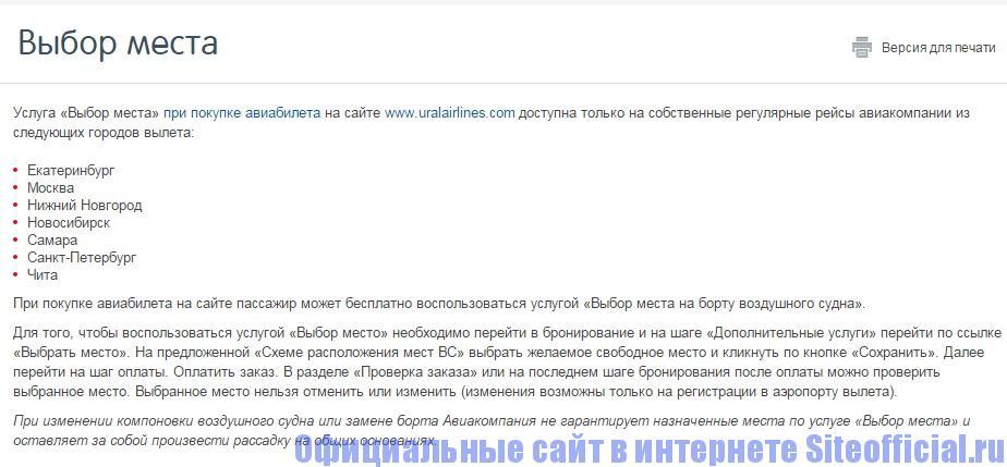 Официальный сайт Уральские Авиалинии - Покупка авиабилета