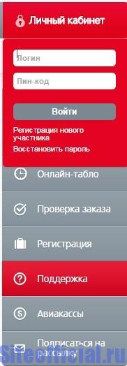 Официальный сайт Уральские Авиалинии - Регистрация