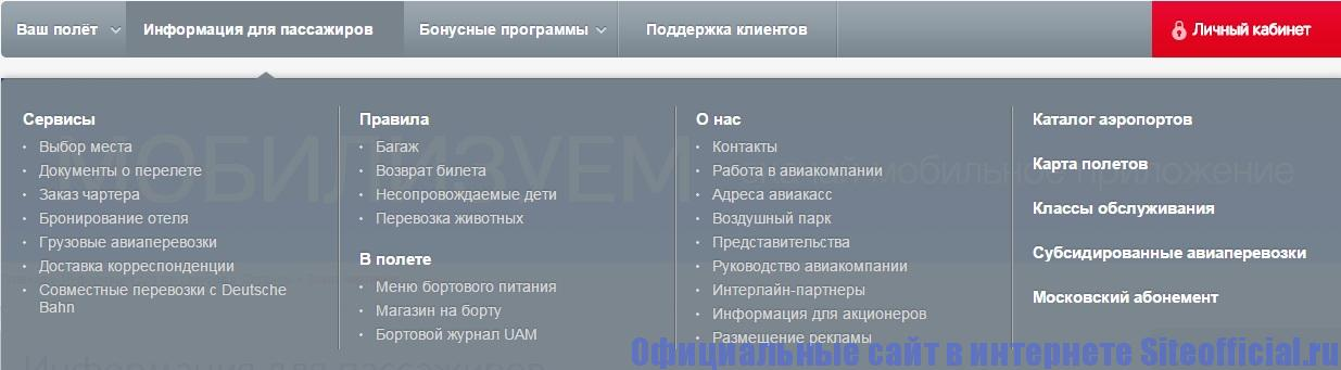 Официальный сайт Уральские Авиалинии - Разделы сайта