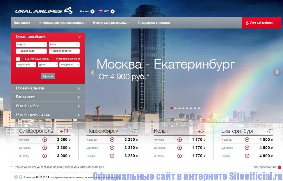 Официальный сайт Уральские Авиалинии - Главная страница
