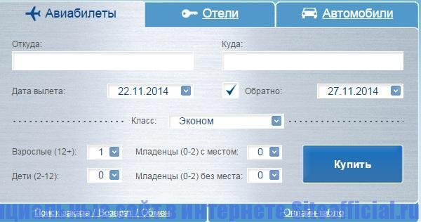 Официальный сайт ЮТэйр - Покупка авиабилетов