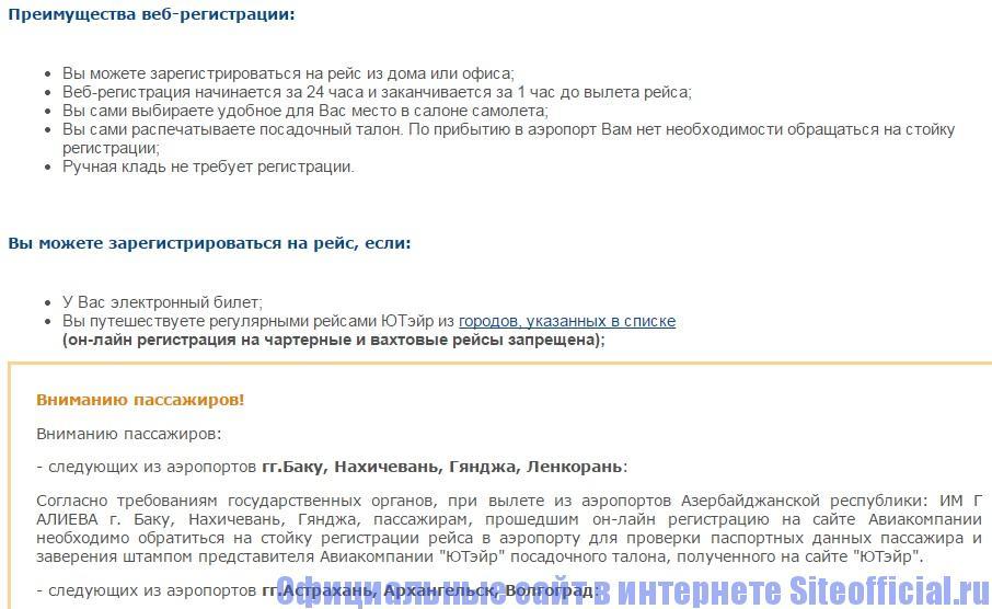 Официальный сайт ЮТэйр - Преимущества веб-регистрации