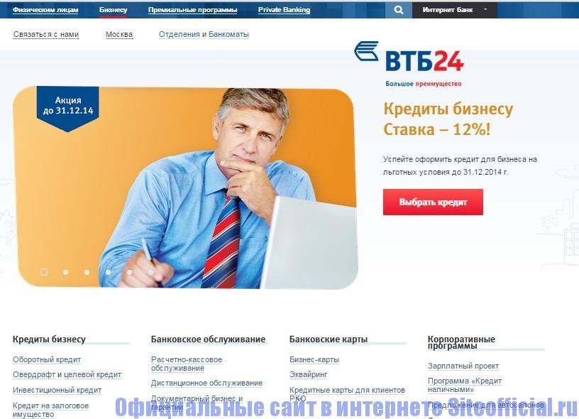 Официальный сайт ВТБ 24 - Информация для предпринимателей