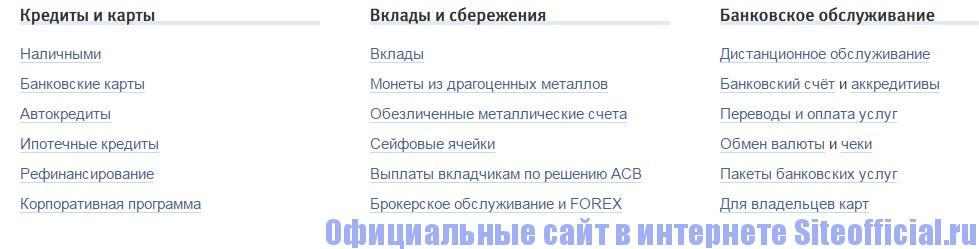 Официальный сайт ВТБ 24 - Разделы