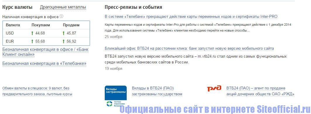 Официальный сайт ВТБ 24 - Курс валют