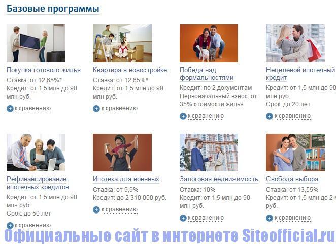 Официальный сайт ВТБ 24 - Ипотека