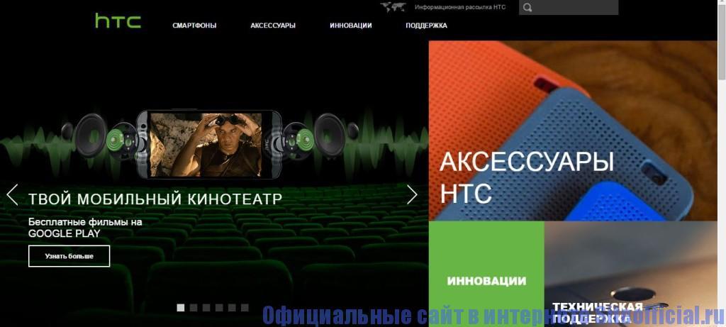 Официальный сайт HTC - Главная страница