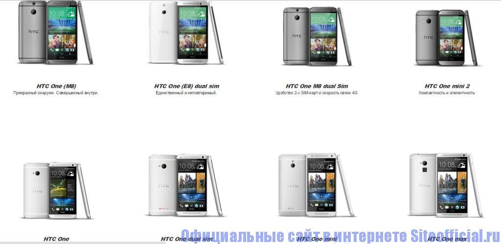 """Официальный сайт HTC - Вкладка """"Смартфоны"""""""