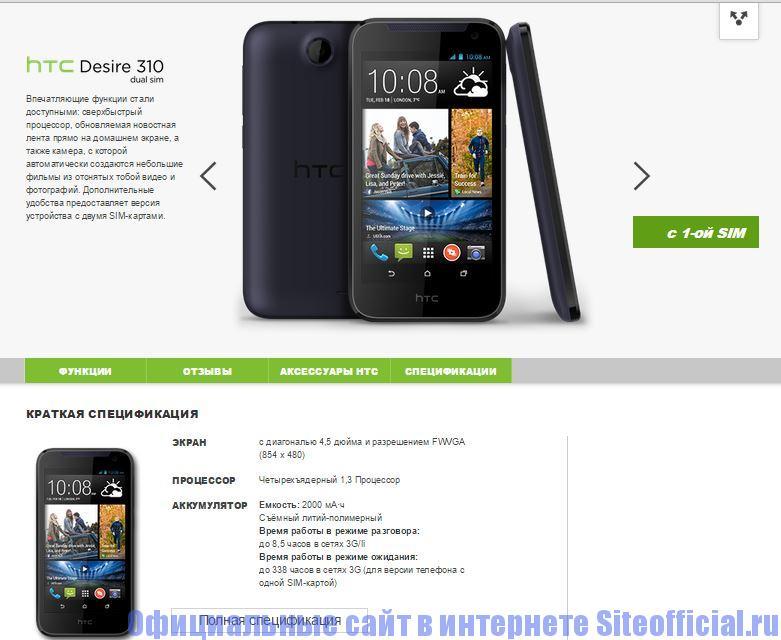 Официальный сайт HTC - Описание смартфона