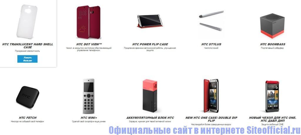 """Официальный сайт HTC - Вкладка """"Аксессуары"""""""