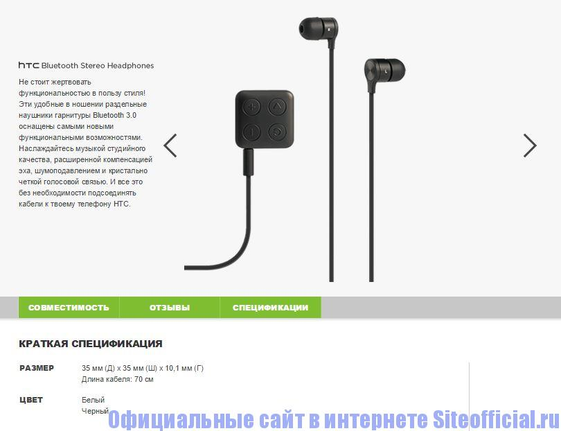 Официальный сайт HTC - Описание аксессуара