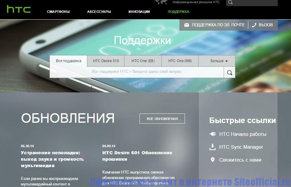 """Официальный сайт HTC - Вкладка """"Поддержка"""""""
