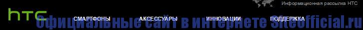 Официальный сайт HTC - Вкладки