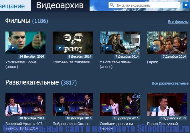 Официальный сайт 1 канала - Видеоархив