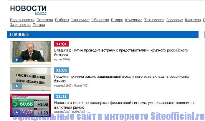 Официальный сайт 1 канала - Новости