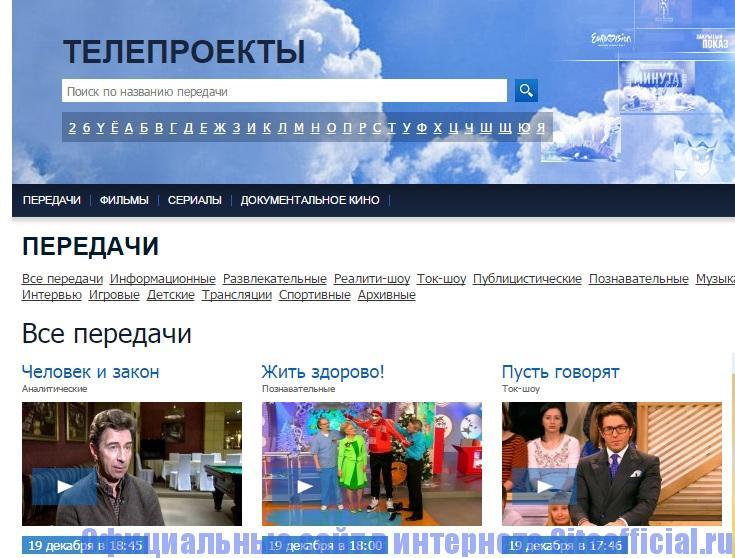 Официальный сайт 1 канала - Телепроекты
