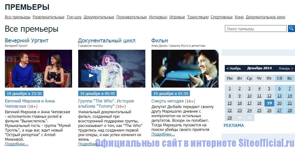 Официальный сайт 1 канала - Скоро в эфире