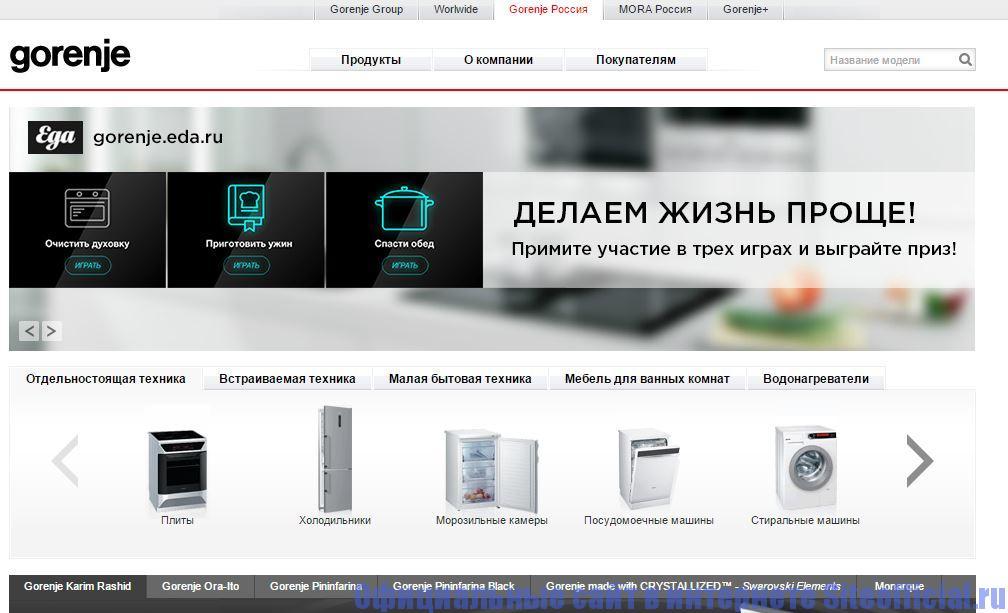 Официальный сайт Gorenje - Главная страница