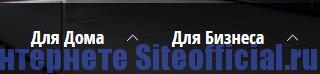 Официальный сайт Panasonic - Вкладки