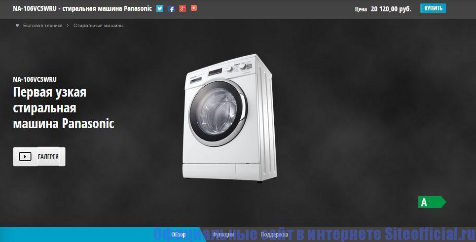 Официальный сайт Panasonic - Описание техники